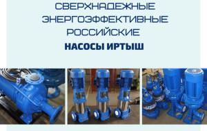 Энергоэффективные насосы серии Иртыш - это современное, Российское оборудование. Соответствует самым высоким требованиям, которые предъявляются к перекачиванию различных жидкостей. Все насосы комплектуются автоматикой. Шкафы управления обеспечивают и гарантируют бесперебойную работу в различных режимах и исключают поломки. Так, например, в погружных контролируется температура обмоток двигателя, а в масляной камере установлен датчик влажности для защиты от протечек. Насосы способны перекачивать жидкости от чистой воды до шламово-гравийных смесей. Одни предназначены для сухого машинного отделения, другие работают погруженными в перекачиваемую жидкость, третьи не боятся затопления машинного отделения. Все агрегаты серии Иртыш могут быть изготовлены в горизонтальном или вертикальном исполнении. Вертикальное исполнение часто используется в случае нехватки места в машинном отделении. С 2012 года насосы Иртыш опционально изготавливаются в взрывозащищённом исполнении.